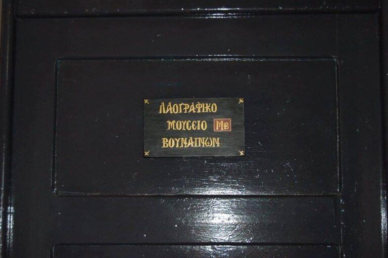 sillogos