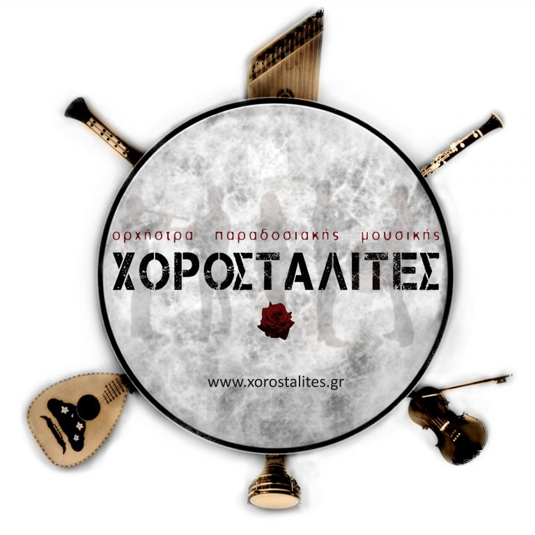 orxhestra tradition