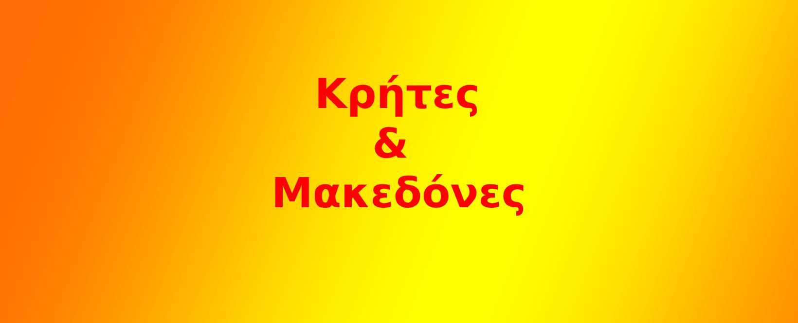 Krites & Makedones